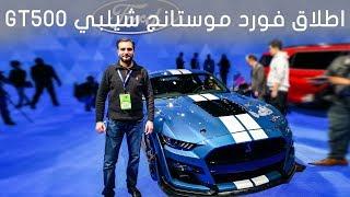موستنج شيلبي GT500 2020 - معرض ديترويت للسيارات 2019