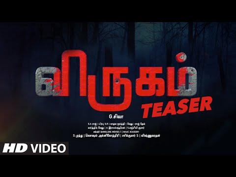 Virugam Teaser    Virugam    G.Shiva, Jennice, S. Muthu, Radhika    Tamil Songs 2016