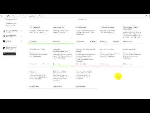 Как включить youtube