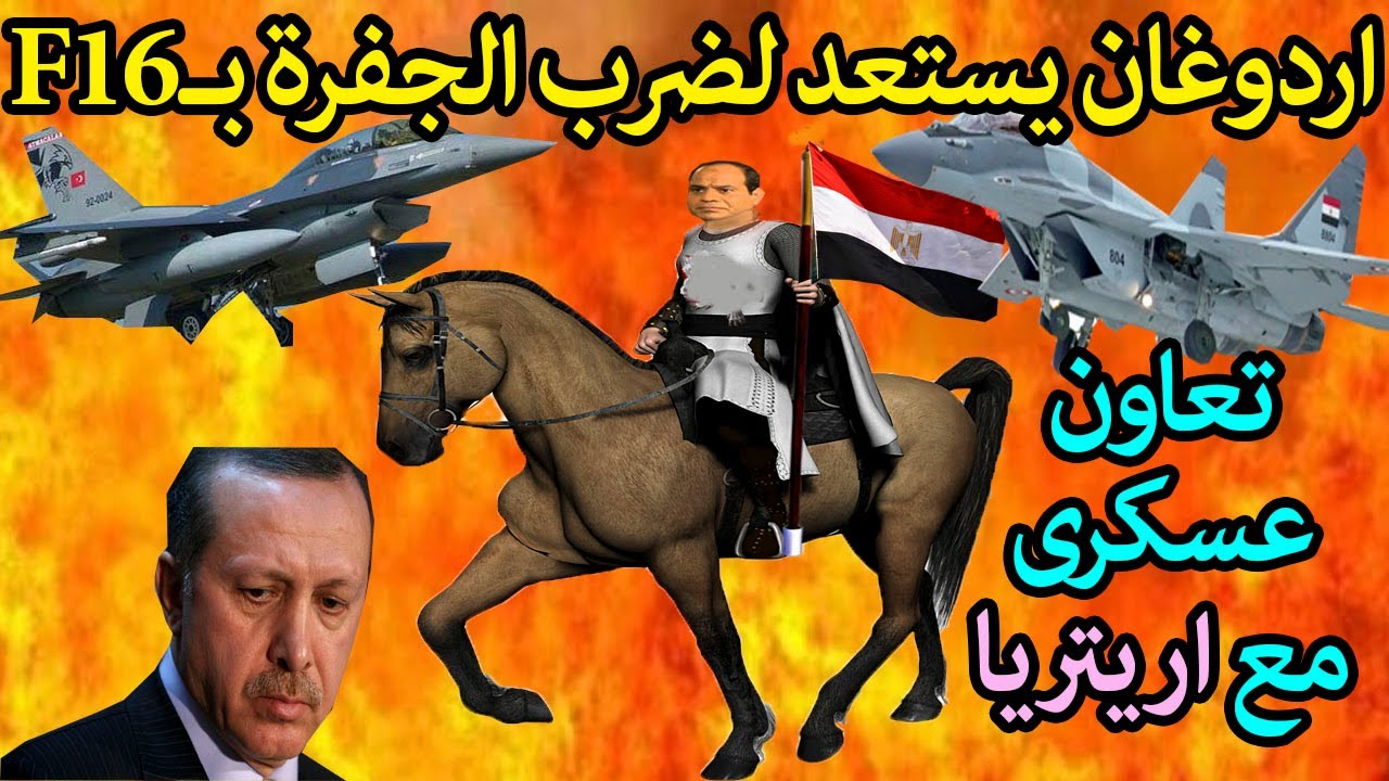السلام العالمى : الجفرة تركيا اريتريا النهضة تونس البحرية التركية القمر طيبة 1 تحيا مصر السيسي ليبيا