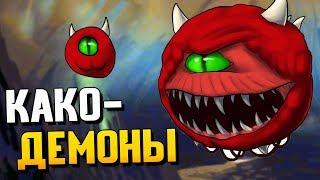 Какодемоны: МонстрОбзор игры «DOOM»