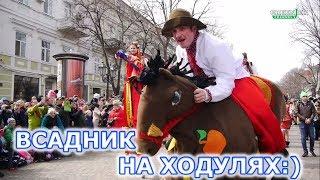 Бешенная лошадь и девушки на ходулях. Юморина 2018 в Одессе.