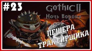 ПРОХОЖДЕНИЕ Готика 2 (Gothic II): Ночь Ворона #23 — ПОРТАЛЫ И СТРАЖИ