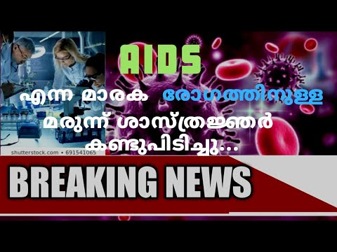 Scientists successfully invented medicine for AIDS, Milestone Malayalam,  science news Malayalam