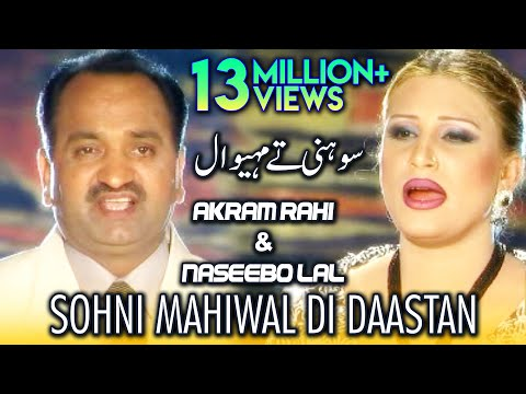 Sohni Mahiwal Di Daastan  Akram Rahi & Naseebo Lal