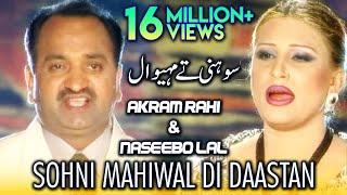 Akram Rahi, Naseebo Lal - Sohni Mahiwal Di Daastan (Sun Gharheya Meri Fariyaad)