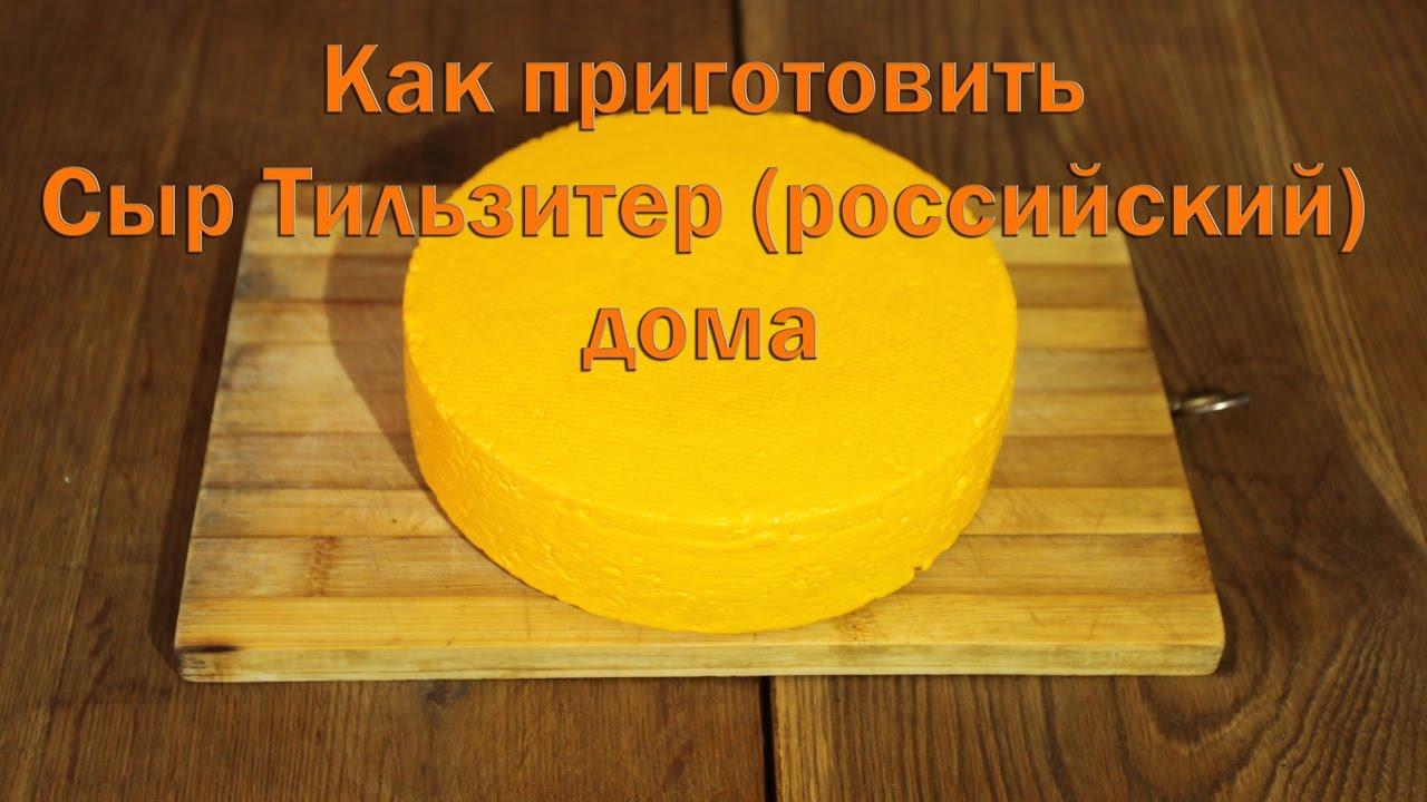 Как сделать российский сыр фото 272
