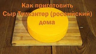 Как приготовить сыр Сыр Тильзитер российский дома полный рецепт и инструкция