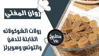 رولات الشوكولاته القابلة للدهن واللوتس وسويرلز - روان المفتي