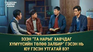 """Монгол кино """"Бурханд итгэх итгэл 2 - Сүм нурсны дараа"""" клип (1)"""
