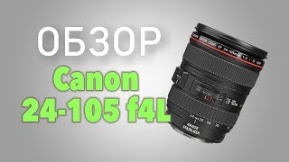 Обзор объектива Canon EF 24-105 f4L IS USM