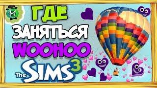 ГДЕ ЗАНЯТЬСЯ ВУХУ В Sims 3 [СИМС 3]
