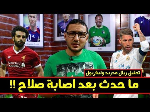 تحليل مباراة ريال مدريد وليفربول .. إصابة محمد صلاح ! | #فى_الشبكة