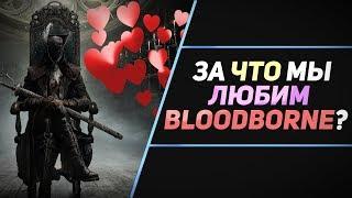 5 ПРИЧИН ЛЮБИТЬ BLOODBORNE