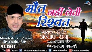 Altaf Raja - Maut Nahi Leti Rishwat | मौत नहीं लेती रिश्वत | Best Hindi Sad Song