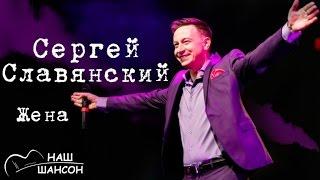 Сергей Славянский - Жена (Альбом 2011)