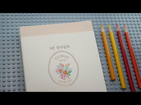 도서리뷰: 5분 컬러링북 - Flower coloring