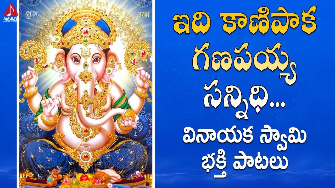 Download 2021 Lord Ganesh Devotional Songs | Idi Kanipaka Ganapayya Sannidi Song | Amulya Audios And Videos