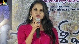 Siva Kasipuram Movie Poster Launch   Latest Telugu Movies 2017   Sri Balaji