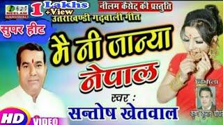 गढ़वाली कॉमेडी वीडियो मै नी जान्या नेपाल SANTOSH KHETWAL New Garhwali Comedy Song Main ni JanyaNepal