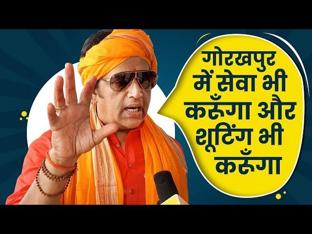 Actor Ravi Kishan ने किया Gorakhpur से Nomination और कही ये सभी बातें