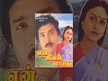 En Jeevan Paduthu Tamil Full Movie : Karthik and Saranya