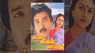 En Jeevan Paduthu (1988) Tamil Movie