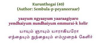 Yaayum Ngyaayum Yaaraagiyaro (Ancient poetry on union of hearts in love)