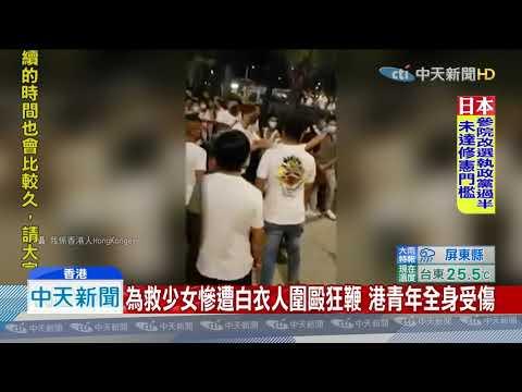 20190722中天新聞 「鐵條、長棍攻擊民眾」 白衣人襲擊港鐵元朗站