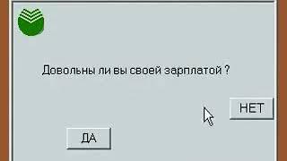 ПРИКОЛ ОТ СБЕРБАНКА(2017) НЕ ЗАСМЕЙСЯ!