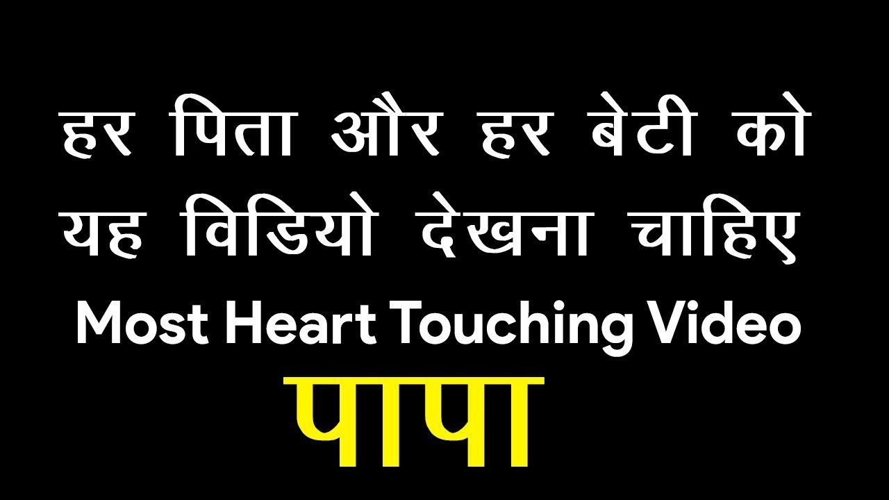 पप Most Emotional Heart Touching Hindi Poem Father