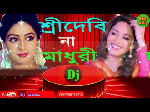 Shridevi na Madhuri Hindi Old Dj Remix Song II Hindi Dj Mix Song
