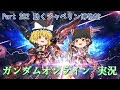 【GundamOnline】ガンダムオンラインゆっくり実況 Part202 動くジャベリン博物館