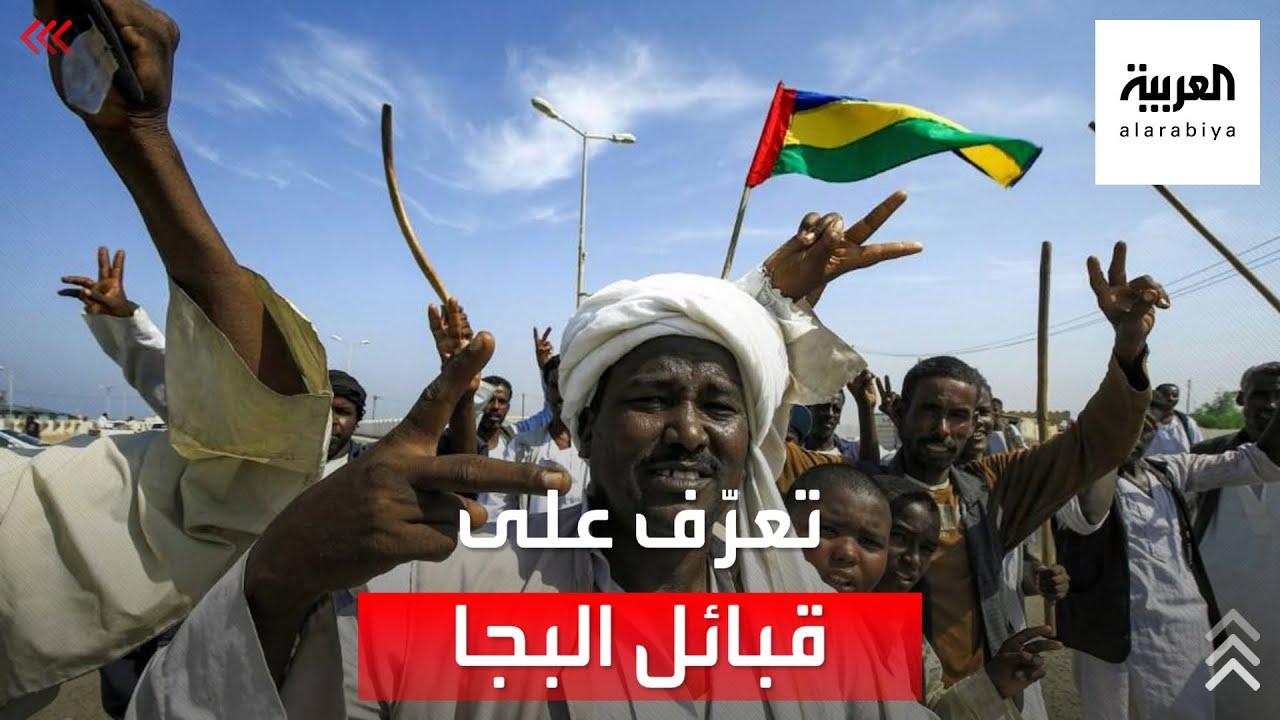 ماذا تعرف عن قبائل البجا التي تشكل 10% من سكان السودان؟  - نشر قبل 3 ساعة