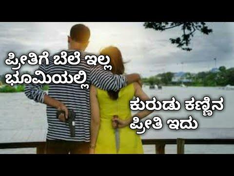 Kannada Sad Songs | Preethige Bele Illa Bhoomiyalli | Kannada Whatsapp Status Videos |