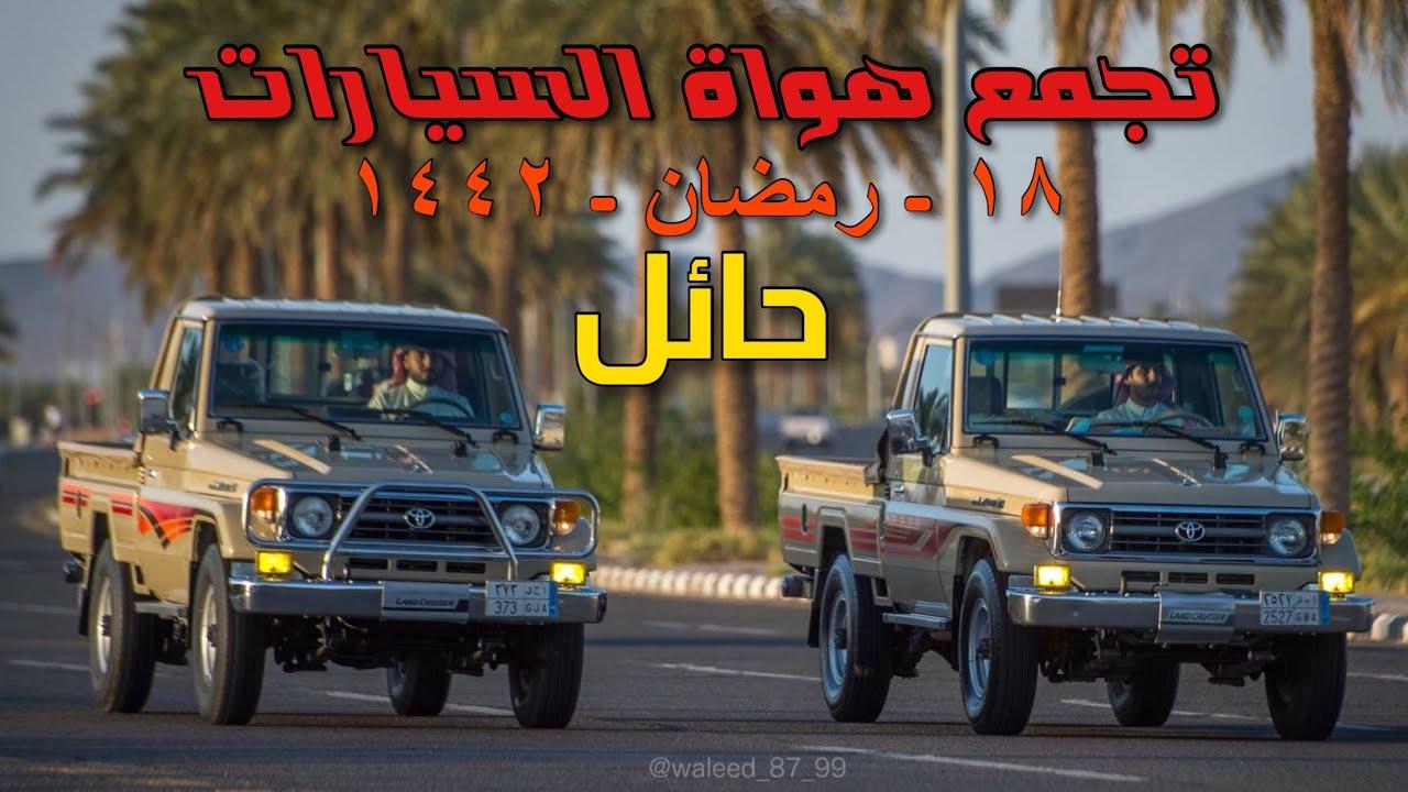لقطات من فرة الجمعة ( رمضان ١٤٤٢ ) حائل - طريق المطار    تجمع هواة السيارات بحائل 👍🏼