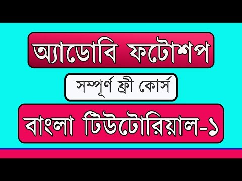 Photoshop Bangla Tutorial, The Basics for Beginners,part1 thumbnail