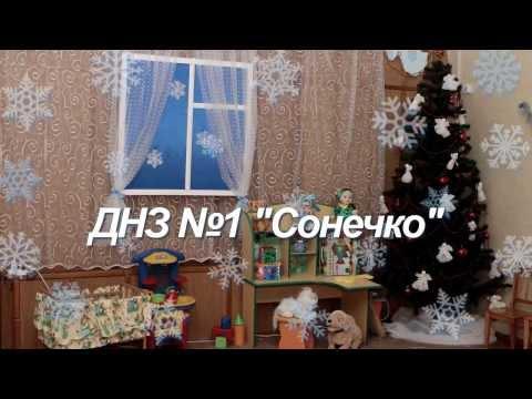 """Свято Миколая ДНЗ №1 """"Сонечко"""" 2013 м. Яворів"""