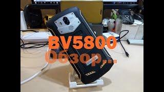 Огляд Blackview BV5800 - розповідає Латуха