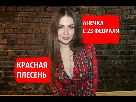 """Анечка """"С 23 Февраля"""" Красная Плесень кавер (official Video)"""