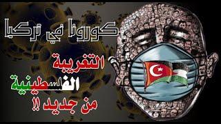 التغريبة الفلسطينية: أزمة العالقين والعائلات في #تركيا بسبب #كورونا - المشكلة والحلول