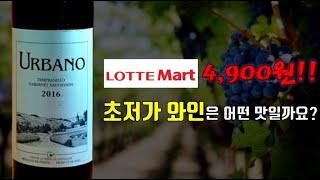 롯데마트의 4,900원 초저가 와인 우르바노(Urban…