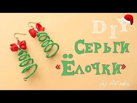 DIY Серьги к новому году СВОИМИ РУКАМИ / Елочки / Мастер класс 🐞 Afinka