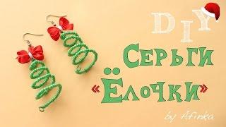 DIY Серьги к новому году СВОИМИ РУКАМИ / Елочки / Мастер класс