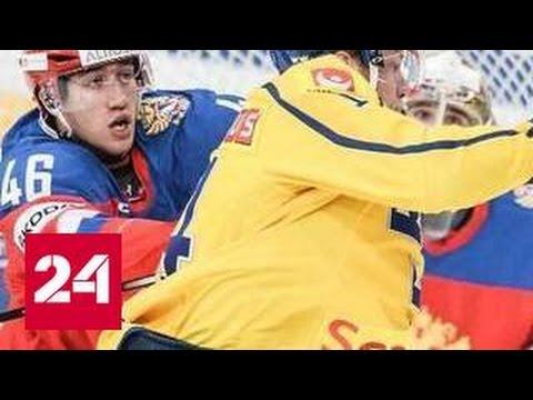 Российские хоккеисты обыграли шведов
