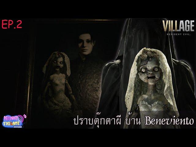 EP 2 บ้านตุ๊กตาผี Beneviento   Resident Evil Village