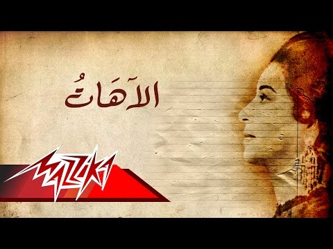 El Ahat - Umm Kulthum الاهات - ام كلثوم