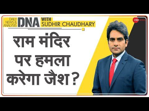 DNA: Masood Azhar का Ram Mandir पर हमले का प्लान | DNA Analysis | Sudhir Chaudhary | DNA Today