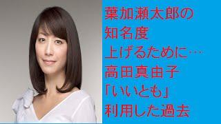 葉加瀬太郎の知名度上げるために…高田真由子「いいとも」利用した過去に...