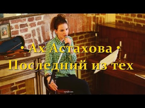 Ах Астахова  • Последний из тех